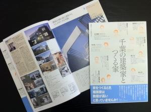 「千葉県の建築家とつくる家」